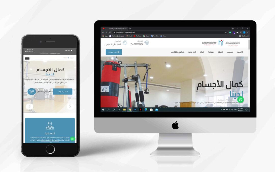 موقع مجمع عيادات الدكتور هاني عبدالله رقبان واخوانه المحدوده