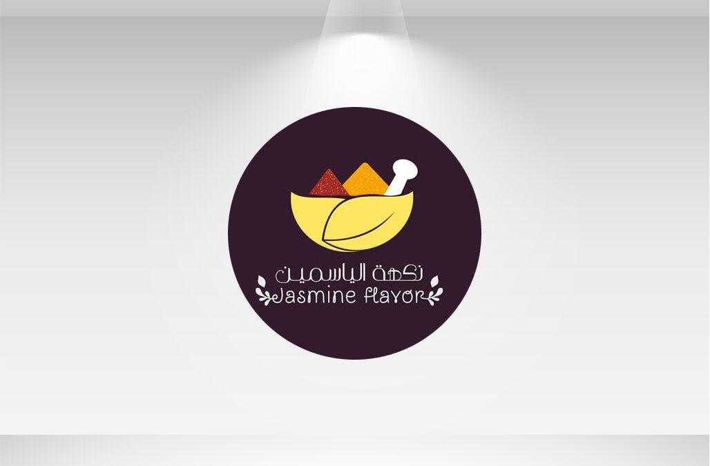 شعار نكهة الياسمين